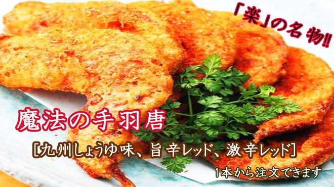飯屋 楽 - メイン写真:
