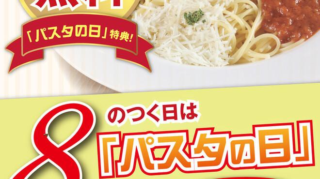 オールドスパゲティファクトリー - その他写真:大好評♪8のつく日は『パスタの日』、スパゲティの大盛りをサービス!