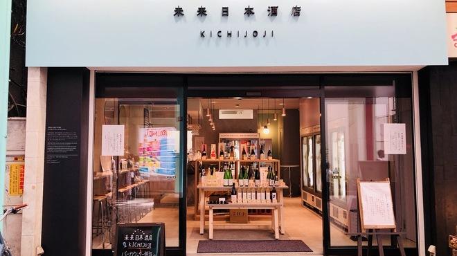 未来日本酒店 - メイン写真: