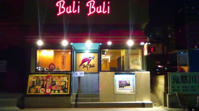 仙台牛焼肉 バリバリ - メイン写真:
