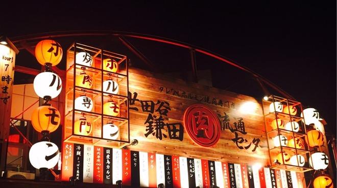 世田谷鎌田肉流通センター - メイン写真: