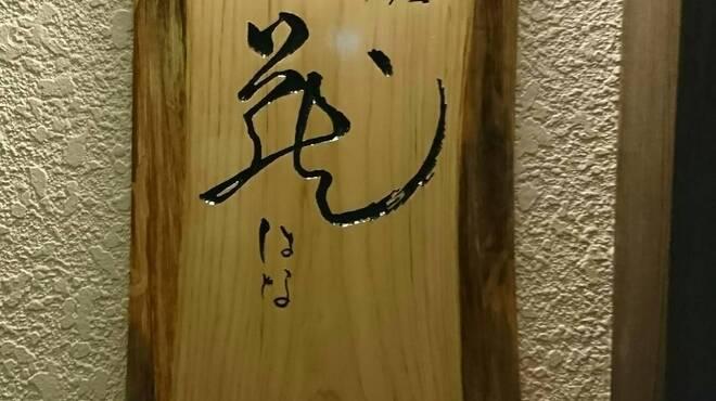 すき焼 銀座 花 - メイン写真: