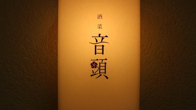 酒菜 音頭 - メイン写真: