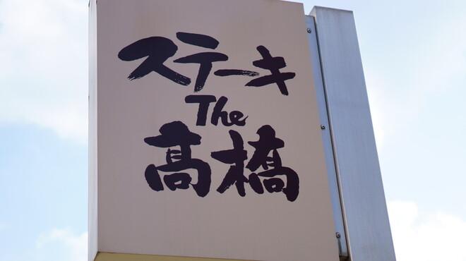 ステーキ The 高橋 - メイン写真: