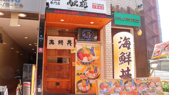 海鮮丼の駅前 - メイン写真:
