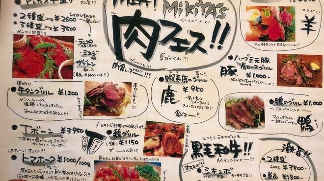 MiKiya's ぐりぐり - メイン写真:
