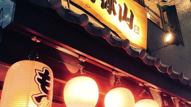 もつ焼男体山 - メイン写真: