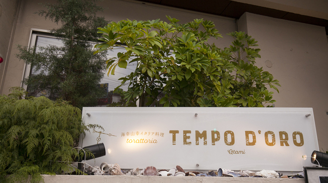 トラットリア テンポ ドーロ - メイン写真: