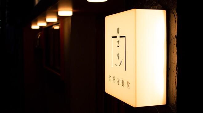 029吉祥寺食堂 - メイン写真: