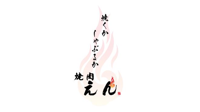 焼肉えん - メイン写真: