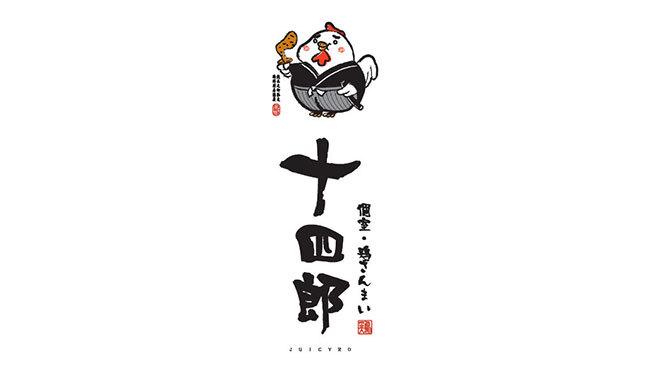 個室・鶏ざんまい 十四郎 - メイン写真: