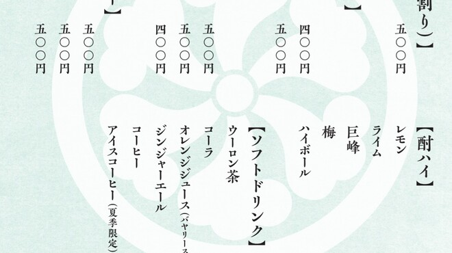 日本料理 ます膳 - ドリンク写真: