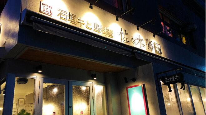 石垣牛と島料理 佐々木勝 - メイン写真: