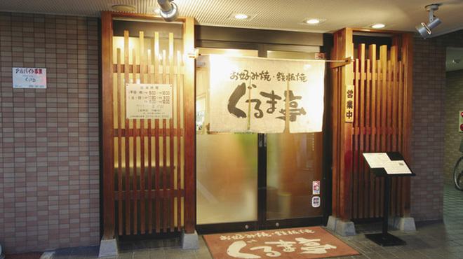 ぐるま亭 - 外観写真:新田辺駅より徒歩すぐ!