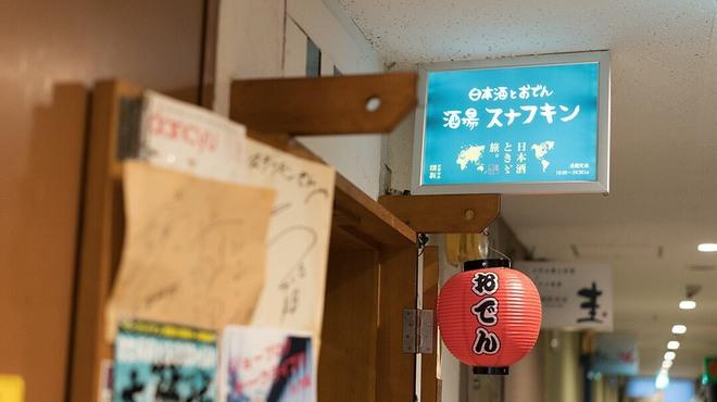 酒場スナフキン - メイン写真: