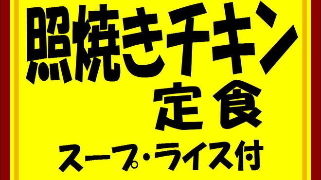 十八番 - 料理写真:8/16からのおすすめ18番