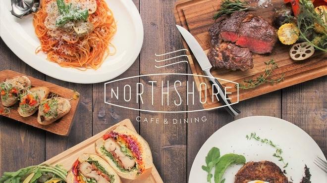 NORTHSHORE - CAFE&DINING - アクアシティお台場 - メイン写真: