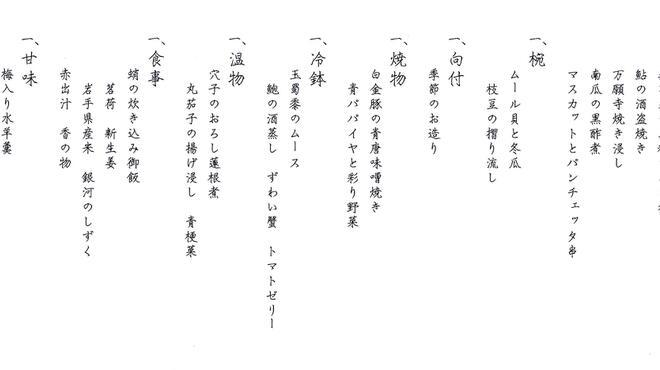 古川おもてなし - メイン写真: