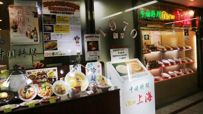 ニュー上海 - メイン写真: