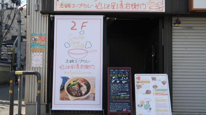 土鍋スープカレー 近江屋清右衛門 - メイン写真: