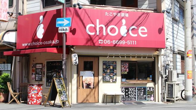 たこやき酒場 choice - メイン写真: