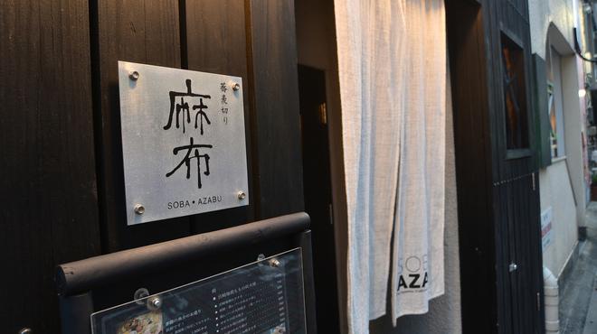 蕎麦ダイニング麻布 - メイン写真: