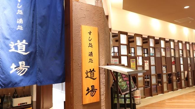 すし処 酒処 道場 - メイン写真: