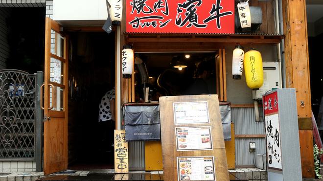 焼肉ホルモン濱牛 - メイン写真: