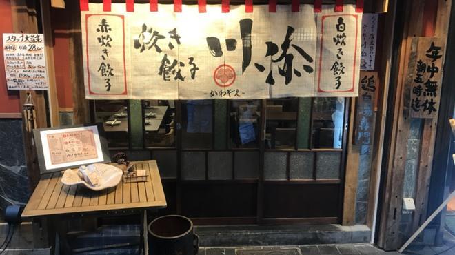 炊き餃子 川添 - メイン写真: