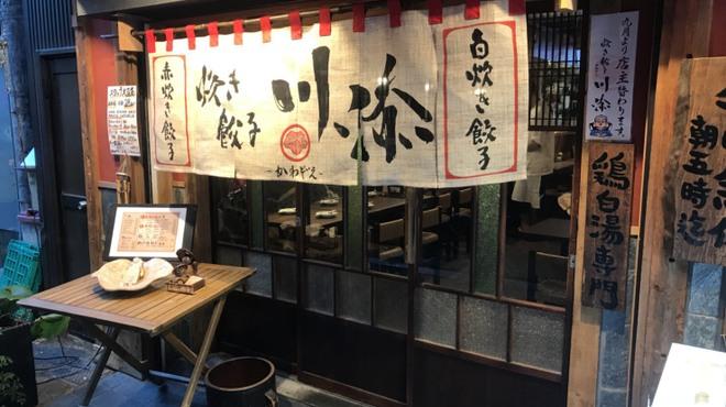 炊き餃子 川添 - 外観写真: