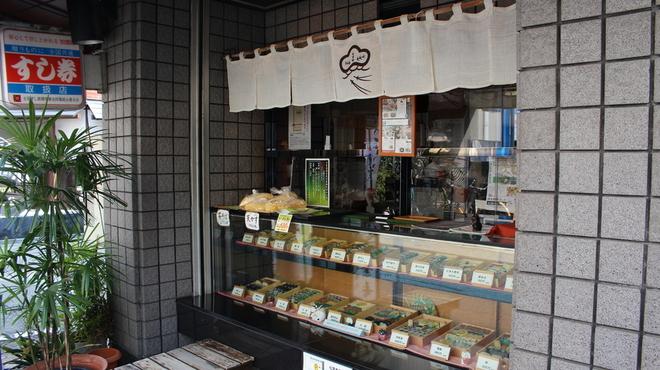 松葉寿司 - メイン写真: