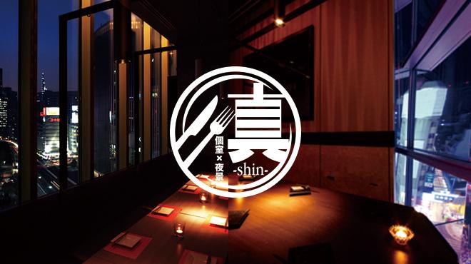 個室×夜景 肉バル 真 - メイン写真: