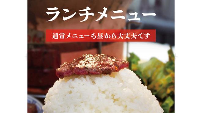 炭火焼肉ホルモン 三四郎 高円寺店 - 料理写真: