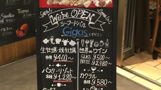 gigas - メイン写真: