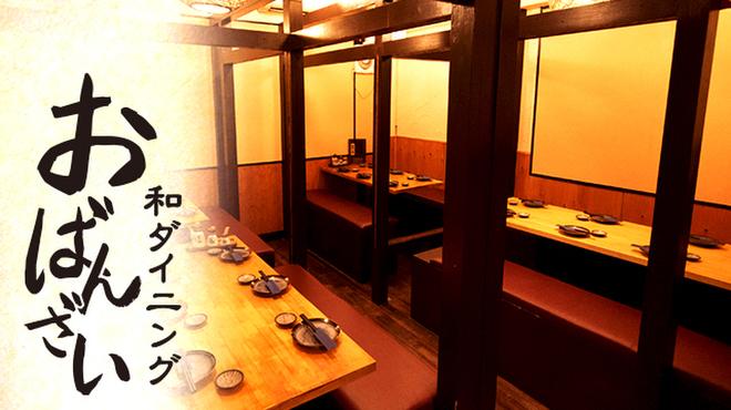 和ダイニング おばんざい - メイン写真: