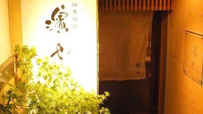 四季旬膳 濱や - メイン写真: