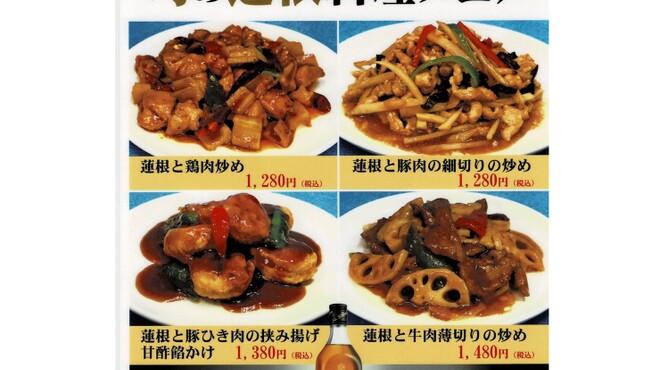 老辺餃子館 - メイン写真: