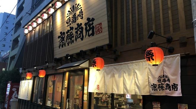 斎藤商店 - メイン写真: