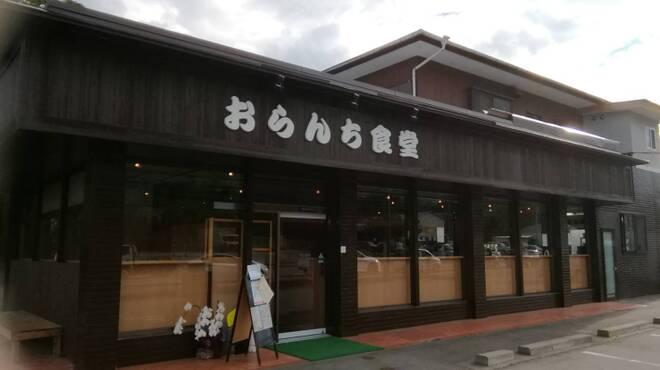 おらんち食堂 - メイン写真: