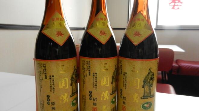 味坊 - 料理写真:中華料理に一番合う紹興酒