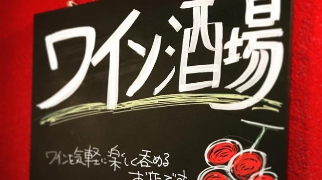 ワインバル たけ次郎 - メイン写真: