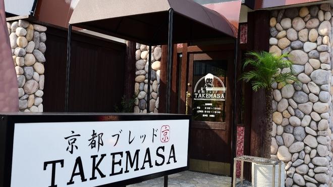 京都ブレッド TAKEMASA - メイン写真: