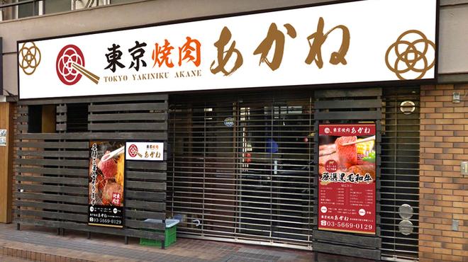 東京焼肉 あかね - 外観写真:店舗外観1