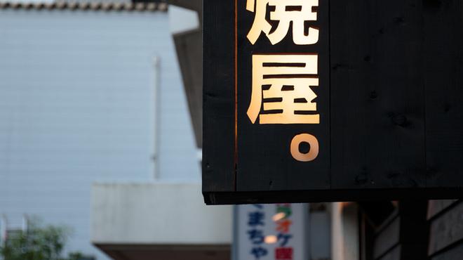 きゅうろく鉄板焼屋 - メイン写真:
