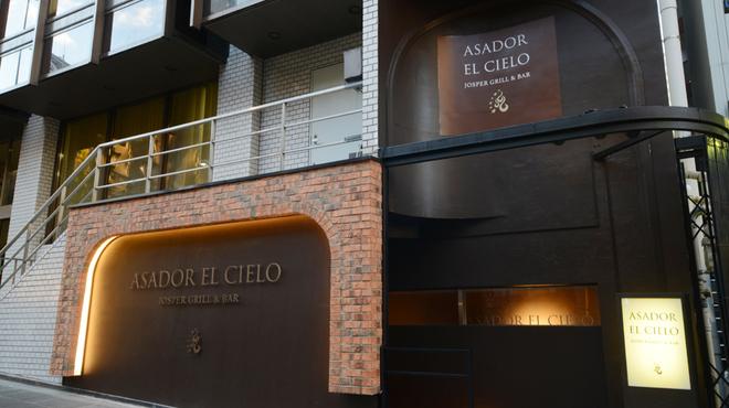 ASADOR EL CIELO - メイン写真: