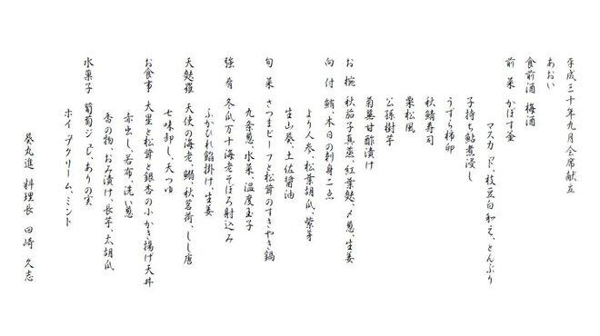 浅草天麩羅 葵丸進 - メイン写真: