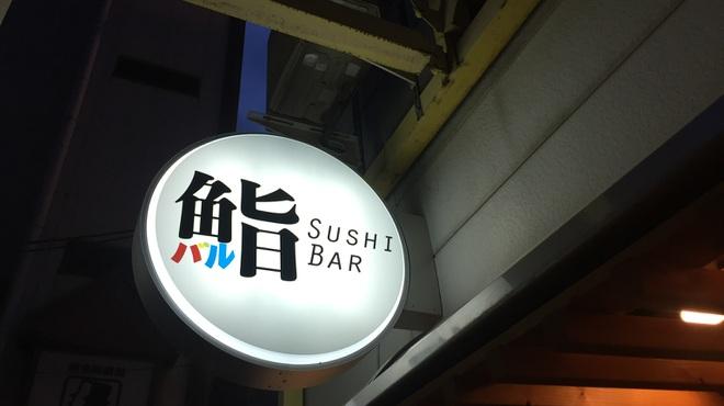 鮨バル ばんざい - 外観写真: