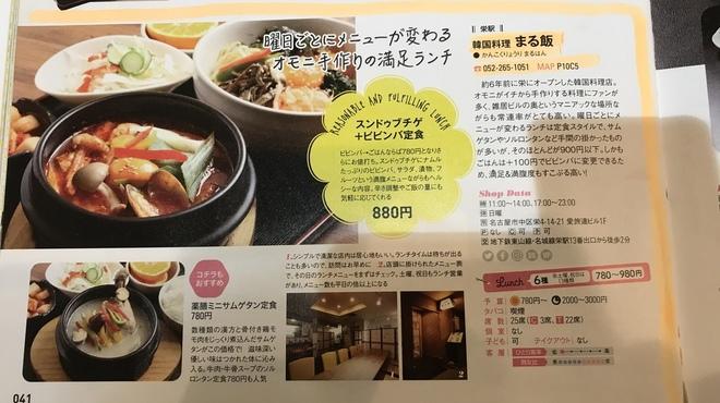 まる飯 - メイン写真: