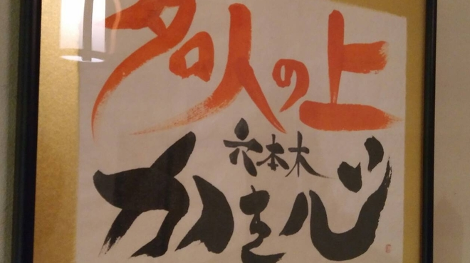 六本木 かき心 - メイン写真: