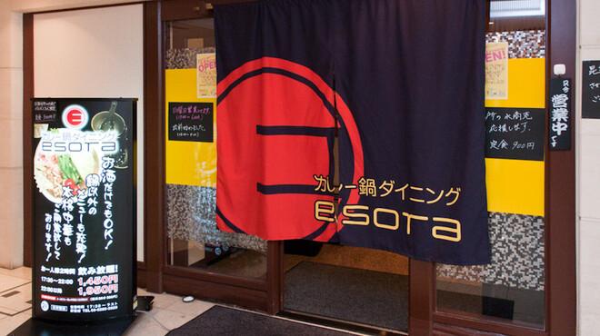 esora - 内観写真: